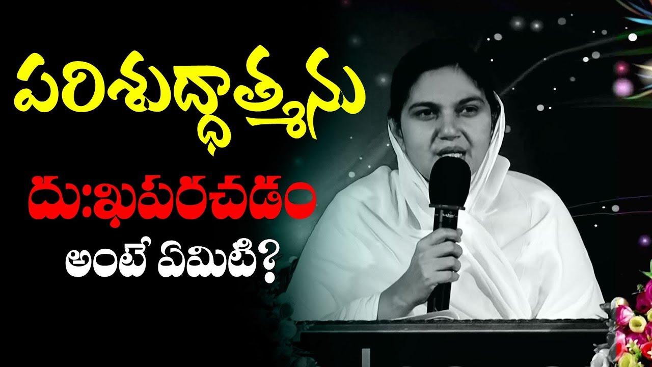 పరిశుద్ధాత్మను దు:ఖపరిచే కార్యాలు - Sis.Shaila Paul  Pastors in Telangana & Andhrapradesh 
