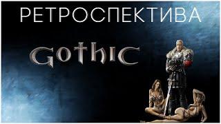 Ретроспектива: Gothic 1