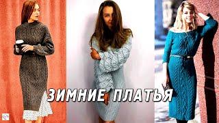 Красивые вязаные платья спицами для зимы Простые стильные необычные модные