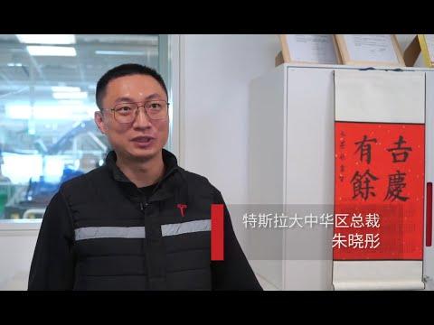[English Subtitled] Tesla China President Tom Zhu interviewed by Shanghai Media.