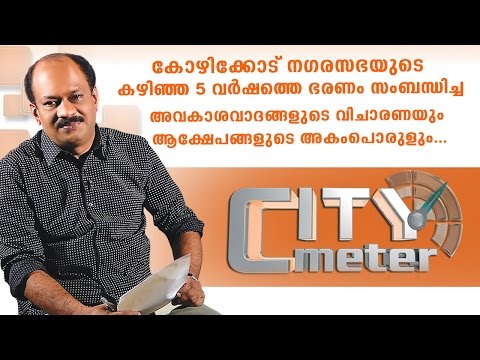 City Meter - Kozhikode Corporation - Part I