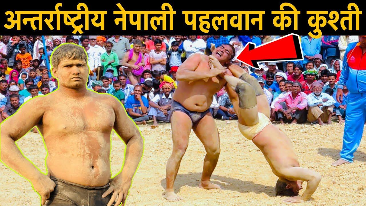 नेपाली पहलवान की कुश्ती | अन्तर्राष्ट्रीय नेपाली पहलवान की कुश्ती | Dharmendra yadav ki kushti