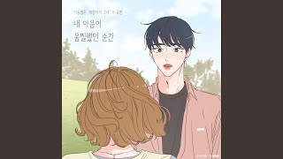 Download Lagu The Moment My Heart (She is My Type♡ X KYUHYUN) (Inst.) (내 마음이 움찔했던 순간... mp3