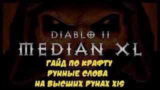 Median XL Гайд Крафт Xis Рунные слова и где их добыть Diablo 2