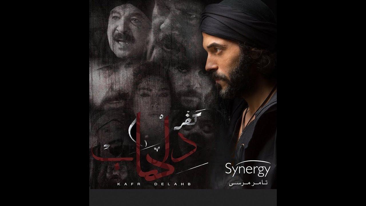 مؤلف كفر دلهاب يكشف تفاصيل خطيرة عن كواليس المسلسل واعماله القادمه مع يوسف الشريف | 90 دقيقة