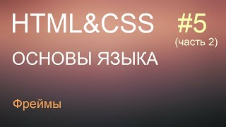 HTML с нуля: урок 5 (часть 2) - фреймы
