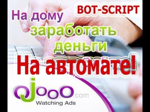 Ojoooo на автомате БОТ/Script. Пример работы.