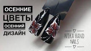 Осенний дизайн ногтей 💖 Осенние цветы 💖 Маникюр осень 2018