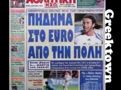 Turkey - Greece : 0 - 1 !!! Greek Sport Press