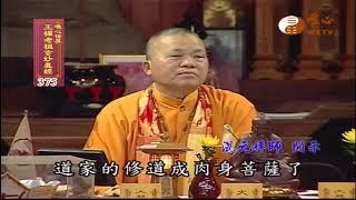 【王禪老祖玄妙真經375】| WXTV唯心電視台