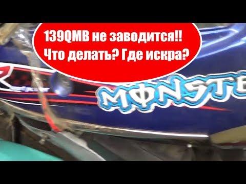 139QMB пропала искра и как завести скутер без ключа (by Vbrothers)