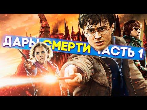 Гарри Поттер. Заклинания Часть 1