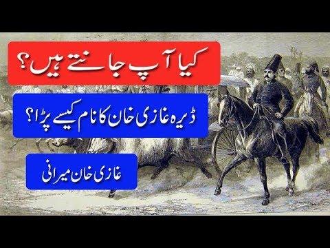 History of Dera Ghazi khan City Name || Dera ghazi khan name meanig