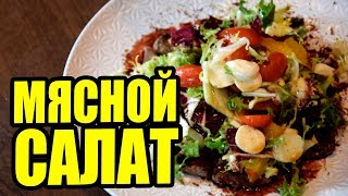 Как приготовить мясной салат?  EatLand#3