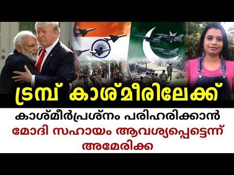 Trump Says Modi Asked Him to Mediate | India US Relation| Malayalam News | Sunitha Devadas
