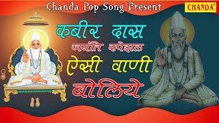 Kabirdas Jayanti Special | Aisi Vani Boliye | Rakesh Kala | Superhit Kabir Amritwani | Chanda Pop