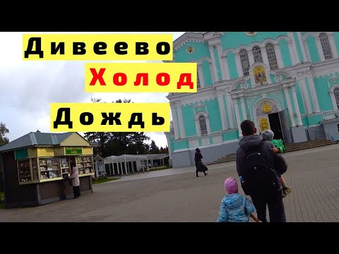 Пол Дня в Дивеево с Детьми и Родителями. Дивеевский Монастырь и в Нижний Новгород