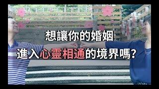 Publication Date: 2018-09-17 | Video Title: 2018秋季合一堂幸福婚姻特會【溝通無礙 夫妻有愛-談溝通】