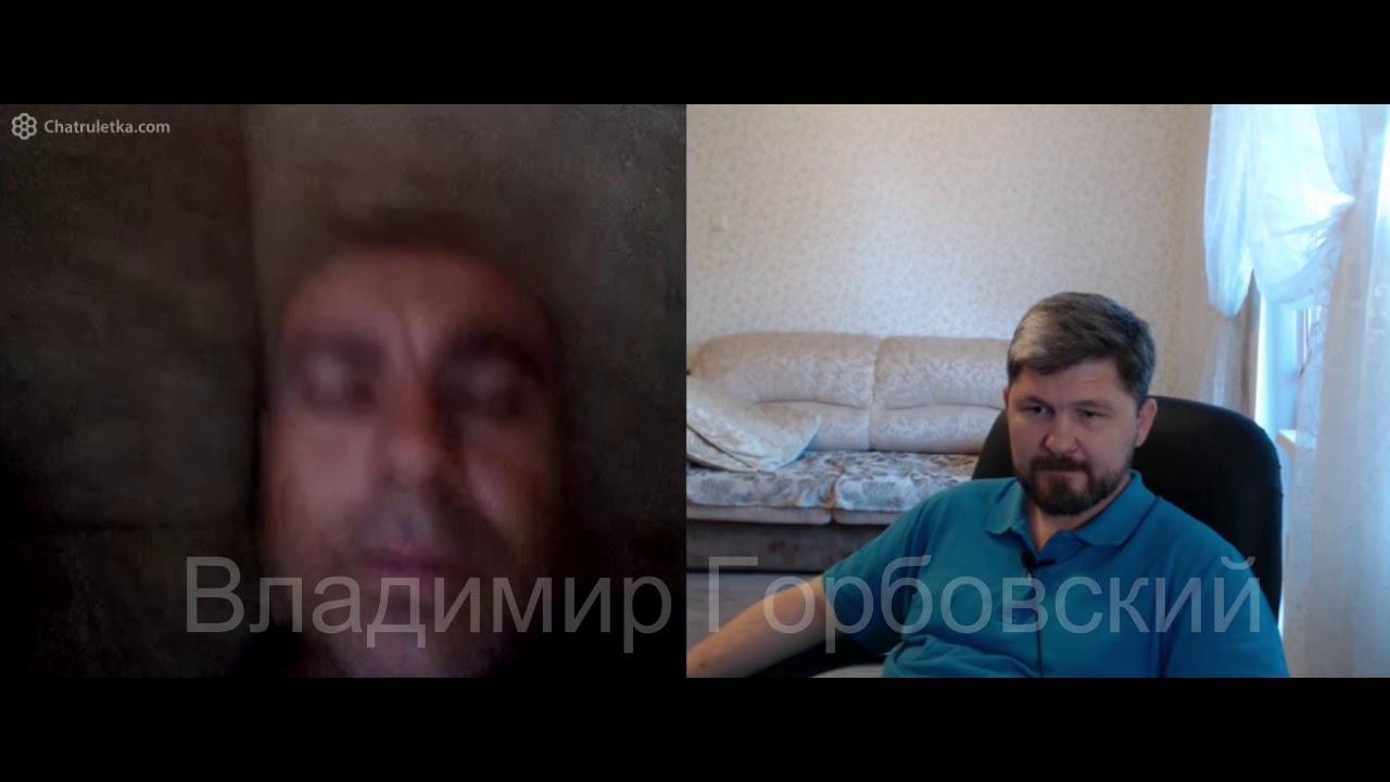 Вся власть на Украине это агенты Путина. На связи Горбовский.