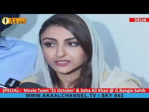 Movie Team '31 October' & Soha Ali Khan @ G.Bangla Sahib