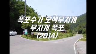 "[Waterfall] ""무지개 폭포(경남 양산…"