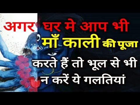 अगर आप भी घर मे माँ काली की पूजा करते हैं या करना चाहते हैं तो भूल से भी ना करें ये गलतियां Maa Kali