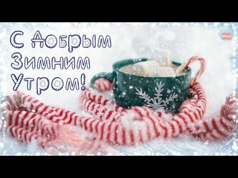 С Добрым Зимним Утром! Пусть утро много радости несёт! Проснись и наслаждайся зимней сказкой
