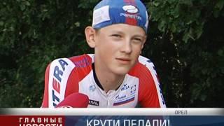 В Орловской области стартовали Всероссийские велосоревнования на призы Дениса Меньшова