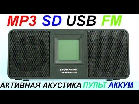 MP3 радио с ДУ