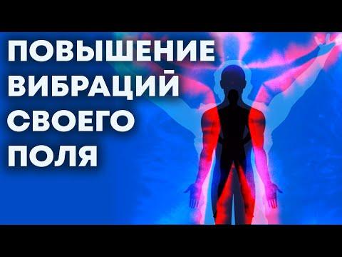 Как повысить вибрации души и тела