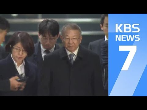 """양승태 전 대법원장, 조만간 2차 조사…""""기억 안 나"""" / KBS뉴스(News)"""