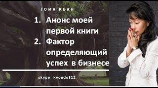 АНОНС  КНИГИ и  ГЛАВНЫЙ ФАКТОР УСПЕХА. Прямая трансляция в ВКонтакте 7 марта19