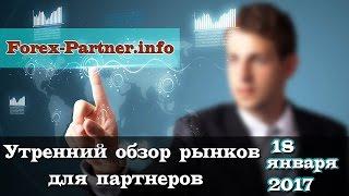 Утренний обзор рынков для партнёров 18.01.2017(ФОРЕКС ПАРТНЁР : http://forex-partner.info/ Вы научитесь ИЗВЛЕКАТЬ ПРИБЫЛЬ, используя сигналы успешных трейдеров на..., 2017-01-18T06:16:56.000Z)