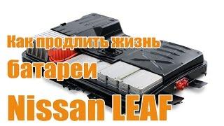 Провокационное видео Как продлить жизнь батареи Nissan LEAF
