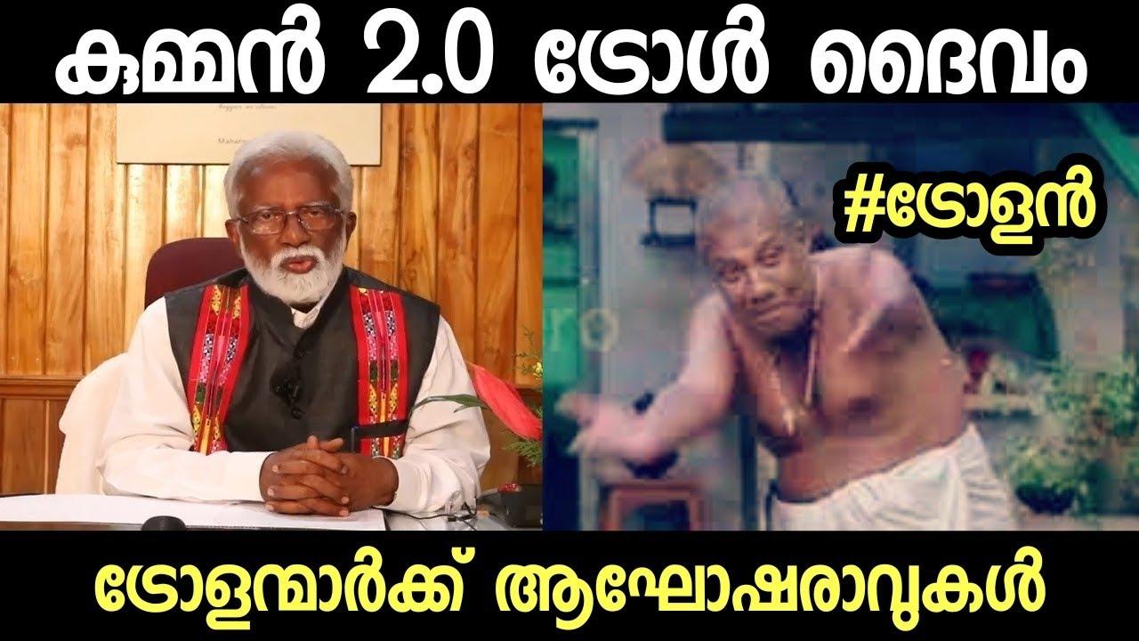 ട-ര-ൾ-ര-ജ-വ-ക-മ-മൻജ-എത-ത-kummanam-rajashekaran-malayalam-troll-videos