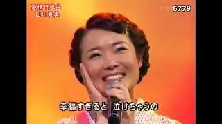 ★・田川寿美・愛情行進曲