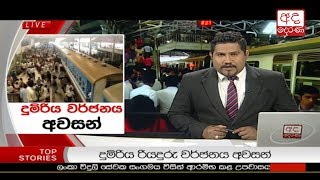 Ada Derana Prime Time News Bulletin 6.55 pm -  2017.12.13