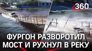 «Это фиаско, братан»: падение фургона с моста в реку сняли на видео дети - что с водителем?