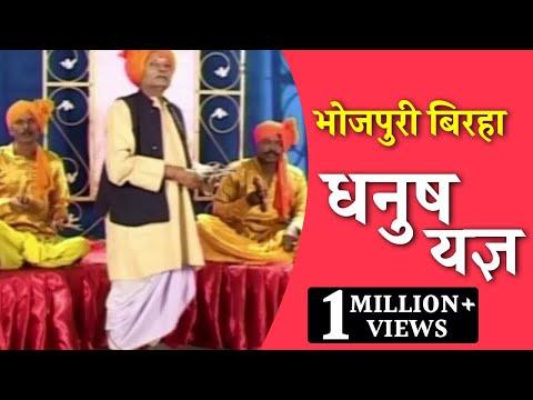 धनुष यज्ञ | स्वर - राम कैलाश यादव। भोजपुरी बिरहा।  Dhanush Yagya |  HD -Vidio