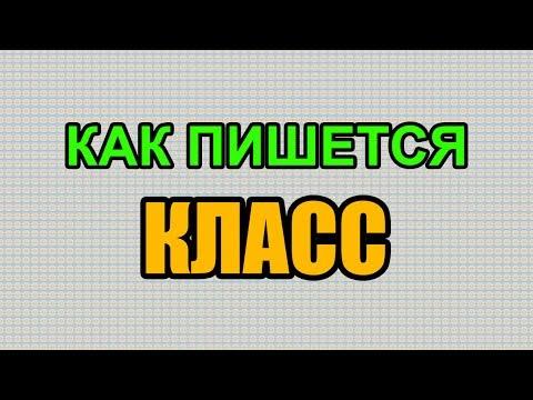 Видео: Как правильно пишется слово КЛАСС по-русски