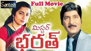 Mr. Bharath Telugu Full Movie    Shoban Babu   Suhasini   Rajashekar   Sarada