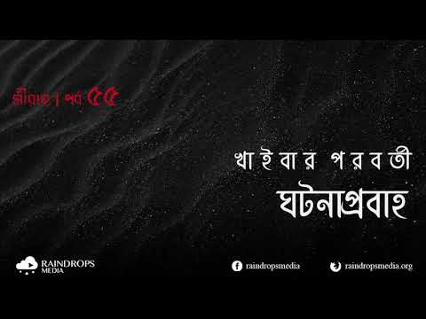 55. Bangla Seerah Post Khaibar Incidents By Rain Drops Media