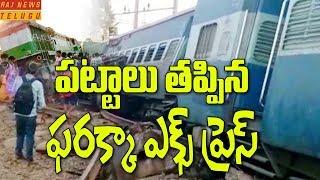 New Farakka Express Derailed in Uttar Pradesh || 5 Lost Life || Raj News