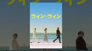 ウィン・ウィン (字幕版) thumbnail