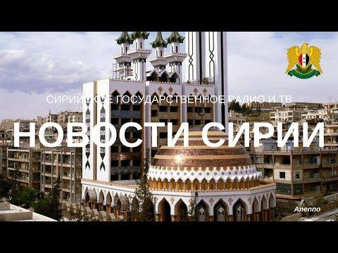 10 декабря 2017. Новости Сирии