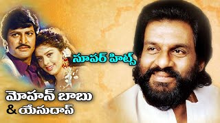 #Mohan Babu And K. J. Yesudas Super Hit Songs
