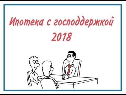 Ипотека с господдержкой 2018