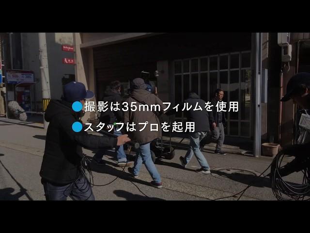 映画『《ndjc:若手映画作家育成プロジェクト2018》』予告編