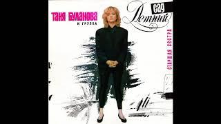 Татьяна Буланова – Ночное купание ( feat А. Билль,1992)