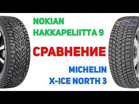 Сравнение шины Nokian Hakkapeliitta 9 против Michelin X Ice North 3